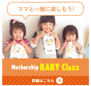 bnr-mousikomi-baby